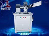 GN-20丽水旭朗大产量可定制自动上料调味料粉碎机