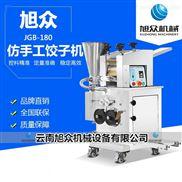 JGB-180型仿手工全自動餃子機多少錢