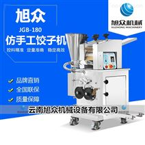 JGB-180型仿手工全自动饺子机多少钱
