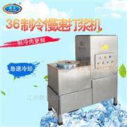 潮汕牛肉丸仿手工拍打的机器慢速制冷打浆机