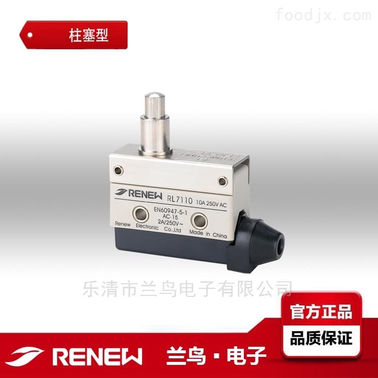 RL7110/RL7110/RL7110塞柱型微动开关