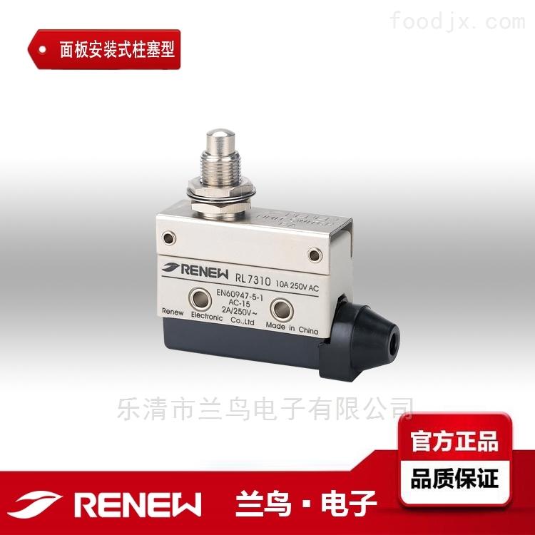 RL7310/RL7310/RL7310面板安装式塞柱开关