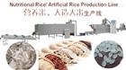 全自动营养大米生产线优质黄金米加工设备