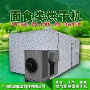 面食類烘干機設備 熱泵面食干燥設備