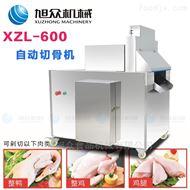 XZL-600旭众厂家XZL-600自动切骨机 肉类切块机