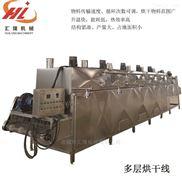 厂家直销HL-8000枸杞脱水烘干设备