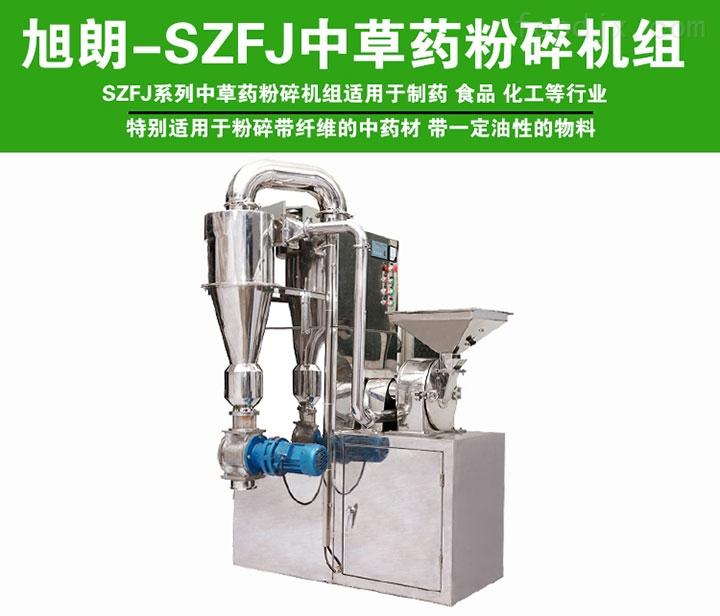粉碎机组-广州厂家, 旭朗SZFJ-300中草药粉碎机组