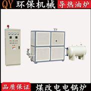 节能环保 电加热导热油炉