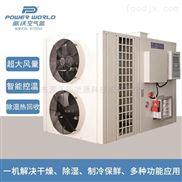 派沃空气能热泵烘干机高温除湿干燥机组