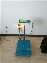 TCS-HT-JWI松江50kg报警电子秤 60KG上下限报警台秤