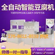 新款豆腐机设备杭州盛隆全制动豆腐机新型豆腐机