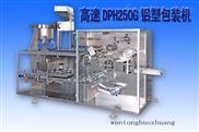 高速DPH250G铝塑包装机 秦经理13050460901