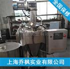 DMIX真空低温干燥机设备