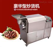 HH-50D-家用板栗瓜子炒货机,商用不锈钢坚果炒货机