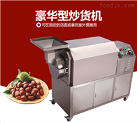 HH-25R220V干果炒货机批发商