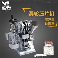 WYP-1.5哪个厂家芳香球压片机实惠