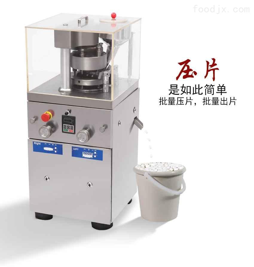 电动药材旋转式压片机,不锈钢多冲粉末压片机
