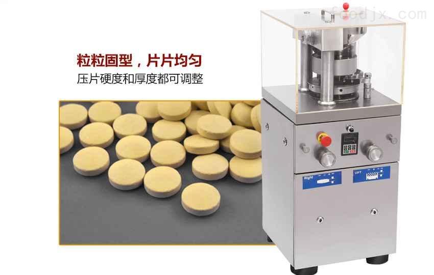 不锈钢中药颗粒压片机,旋转式压片设备