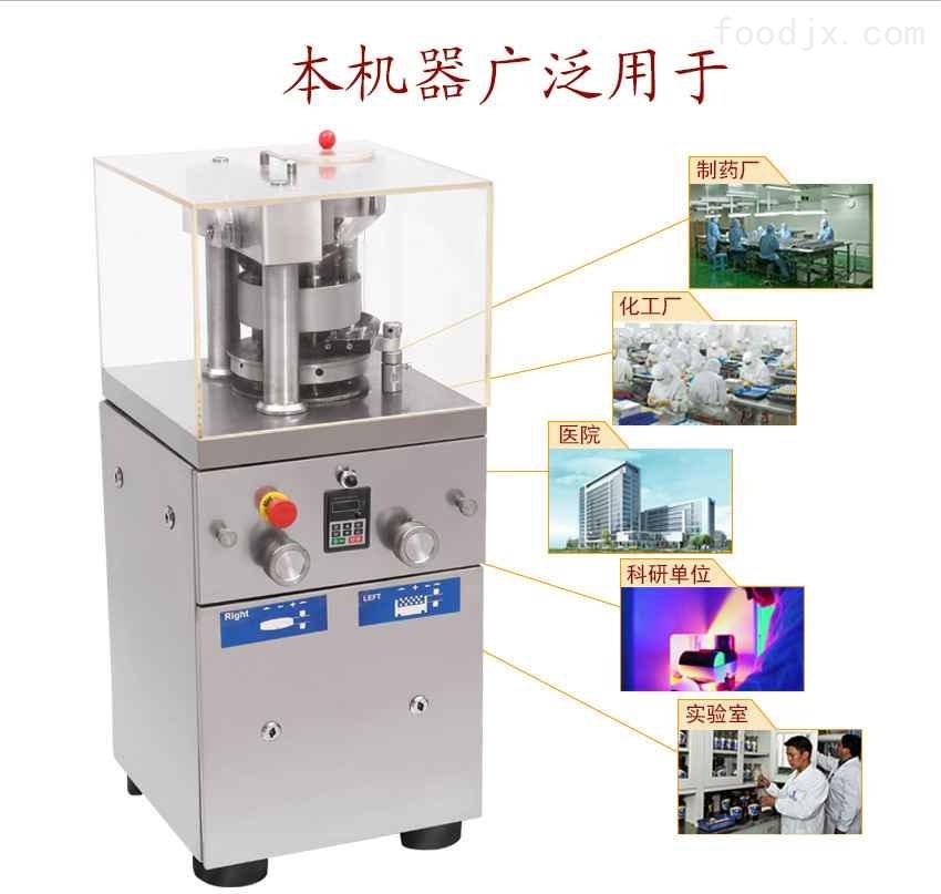 9冲旋转式碳粉压片机高清图片