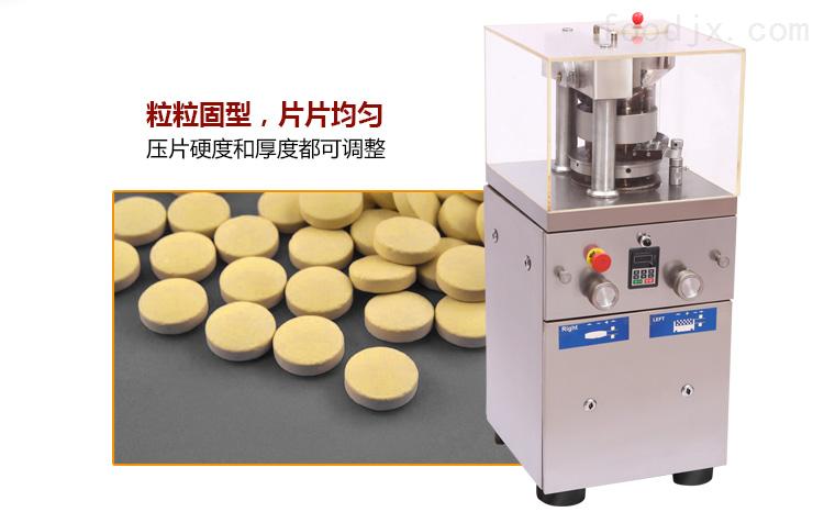 高效中药材粉末高效压片机|电动旋转压片机