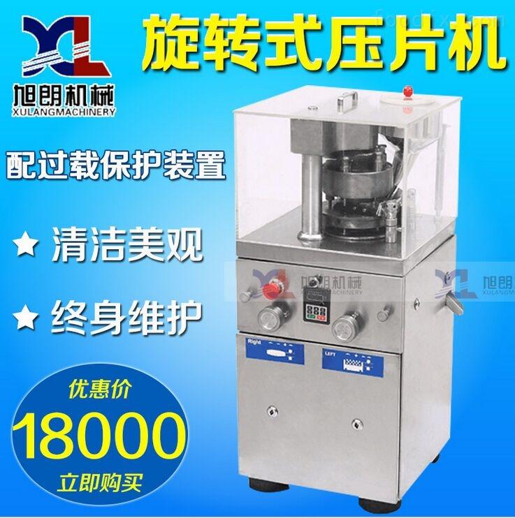 电动西药粉末压片机/多冲商用旋转压片设备