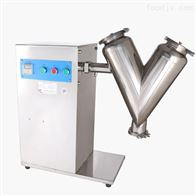 V10不锈钢高效混合机 V型拌粉机价格