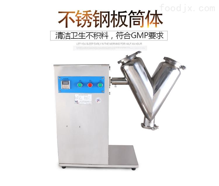 专业定制不锈钢V型高效混合机价格
