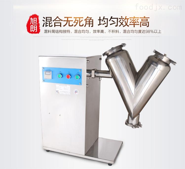 化工粉末高效混合机 可可粉不锈钢制作V型混合机