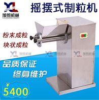 ZL-600小型湿法制粒机价格