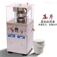 ZP15广州大产量粉末加工制药口含片旋转式压片机