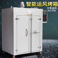 HK-1000A+超大容量烘药材五谷低温恒温干燥箱