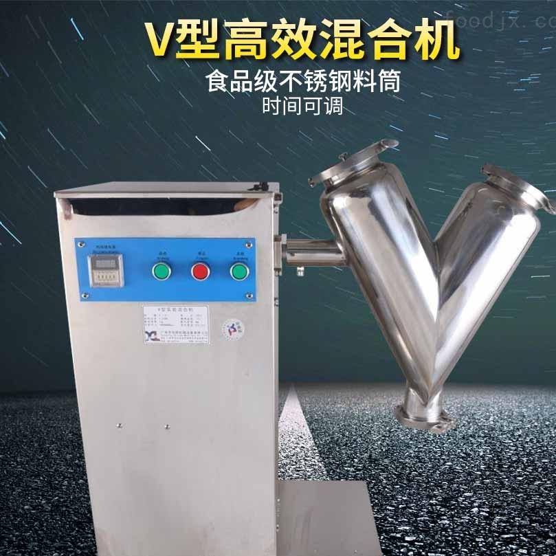 食品厂香料V型实验混合机