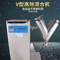 V-100食品厂香料V型实验混合机