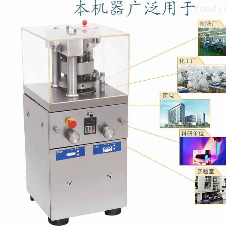 大型制药工厂钙片片剂不锈钢旋转式压片机