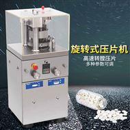 XYP-9小型旋转式压片机不锈钢制片机