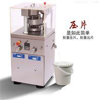 XYP-7江苏旋转式多冲压片机 小型不锈钢制片机
