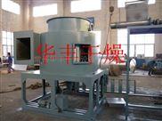 XZG-染料中间体专用旋转闪蒸干燥机