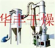XZG-无机物专用旋转闪蒸干燥机