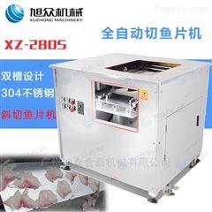XZ-280A全自动不锈钢鲜鱼斜切鱼片机 酸菜鱼店