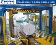 泉州二次圆筒纸缠绕膜裹包机包装机械