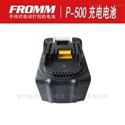 阳江FROMM塑钢带手提打包机电池量大价优