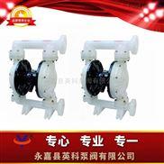 QBK-QBK工程塑料气动隔膜泵 工程塑料隔膜泵
