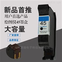 HP45墨盒CAD服装绘图仪墨盒喷码机 HP51645A