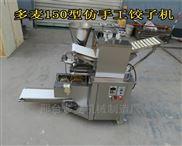 泰安小型家用饺子机使用方法厂家培训