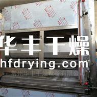 DWT地黄专用脱水带式干燥机