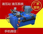 鞍山液压泵站资讯