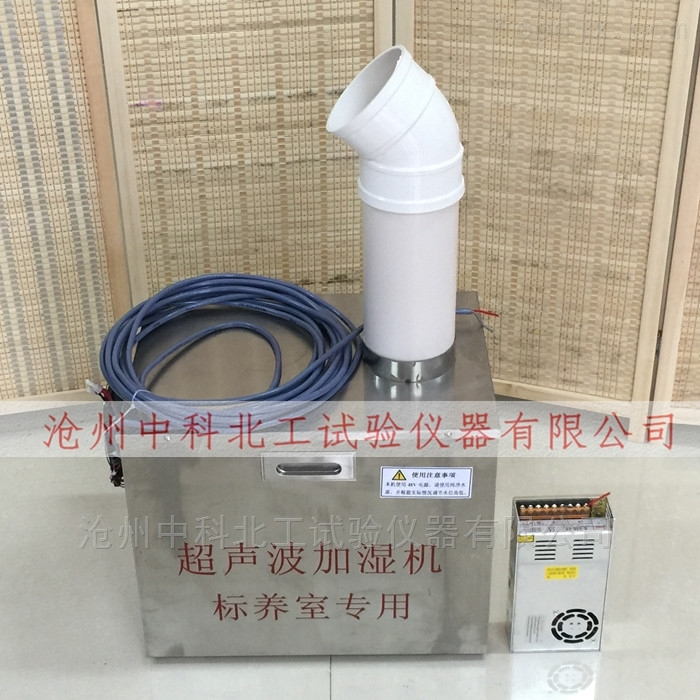 3L-D型養護室專用超聲波加濕器