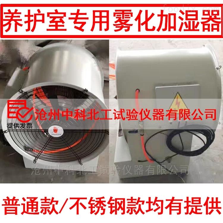 WYT-200养护室专用雾化加湿器