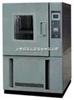 SH025恒定温热箱