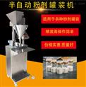保健粉包装机高精度西林瓶粉剂灌装机